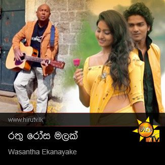 Array - rathu rosa   wasantha ekanayake   hiru tv music video downloads      rh   hirutv lk